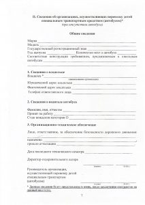 Page_00007