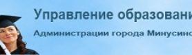 Управл-образования-город-Минусинск
